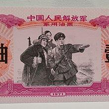 中国人民解放軍 1971 軍用油票 一公斤