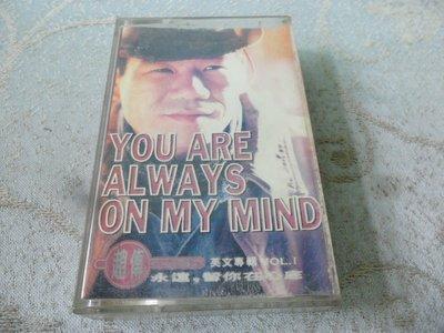 【金玉閣】博A3錄音帶~趙傳/you are always on my mind~滾石唱片