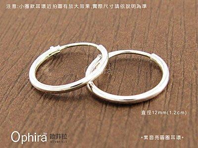 Ophira歐菲拉銀飾~S3001~12~1.2公分素亮面圓圈925純銀耳環