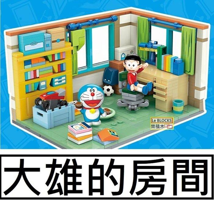 樂積木【下週到貨】第三方 大雄的房間 哆啦A夢 含兩款人偶 非樂高LEGO相容 動漫 電影 大雄的恐龍 漫畫 辦公室小物