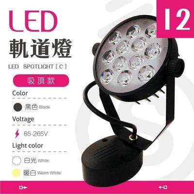 【宗聖照明】LED 軌道燈 [吸頂款] 12W 全電壓 (白/暖) 12晶【黑殼】 投射燈 吸頂燈 薄款 刀片