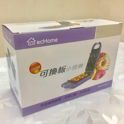 ecHome可換板小食機 100%全新正貨 粉紫色 一機連三烘盤
