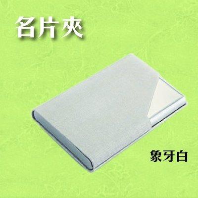 UHOO商務名片夾 不鏽鋼卡片盒 皮革 大容量 卡片包 男用女用 名片盒 卡片夾 信用卡夾 悠遊卡包