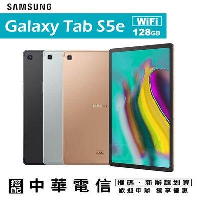三星 Galaxy Tab S5e Wi-Fi 6G/128G 攜碼中華4G上網月租399 平板優惠 高雄國菲五甲店
