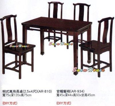 ╭☆雪之屋居家生活館☆╯R631-01明式萬用長桌/飯桌/餐桌(不含椅子)/2.5 x 4 尺/DIY方式