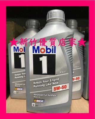 (新竹優質店家) MOBIL 5w50 最新 滿箱送 日本原裝汽油精免運 5W-50 全合成 機油