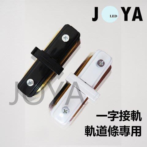 軌道燈一字型 軌道接頭配件 一字型/L型/T型/十字型-JOYA