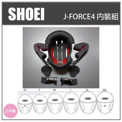 【現貨】SHOEI J-FORCE4 JFORCE4 3/4半罩 原廠專用頭頂內裝組 專用頭頂內襯