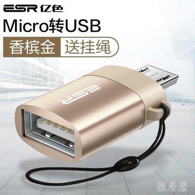 安卓Micro轉USB數據線手機U盤連接oppo華為轉換器xx4869