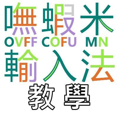 嘸蝦米、倉頡輸入法影音教學,讓您學會專業打字技巧