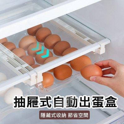 冰箱雞蛋收納盒 抽屜式雞蛋盒 冰箱蛋滾置物架 廚房冰箱冷藏放雞蛋的收納盒保鮮盒儲蛋盒整理盒抽屜式 容量大