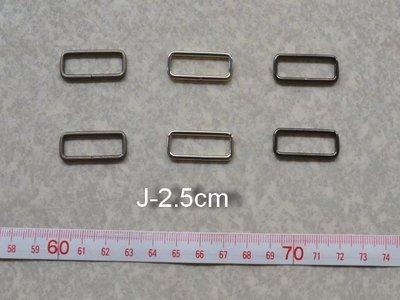 *巧巧布拼布屋*日本進口~口型環-2.5cm織帶適用 /五金 口環  一個8元