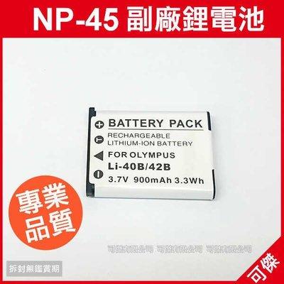 FUJIFILM NP-45 NP45 副廠電池 相機電池 同Li-40B EN-EL10 適用MINI90 S700