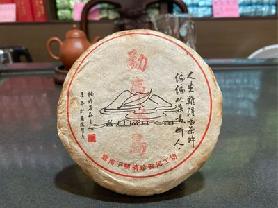 2009年楠珍普洱精品古喬木系列勐庫冰島100公克小餅