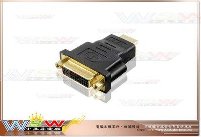 【WSW 轉接頭】遠致 HDMI 公 轉 DVI 母 自取35元 24+1 鍍金頭 另有DVI公 轉 HDMI母 台中市