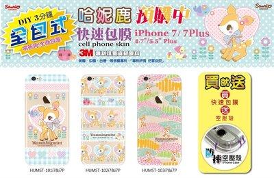 【送空壓殼】正版 哈妮鹿 / Hummingmint 彩繪 機身 保護貼 快速包膜,iPhone 7 專用
