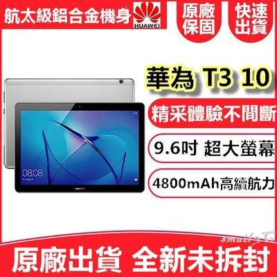 【送平板皮套】公司貨 華為 HUAWEI MediaPad T3 10 9.6吋 可通話平板 另售T2 基隆可自取