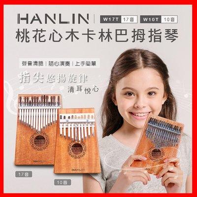 【免運費】 HANLIN-W17T 桃花心木17音卡林巴拇指琴 手指鋼琴 隨身樂器 兒童樂器 療癒小玩具 【凱益】