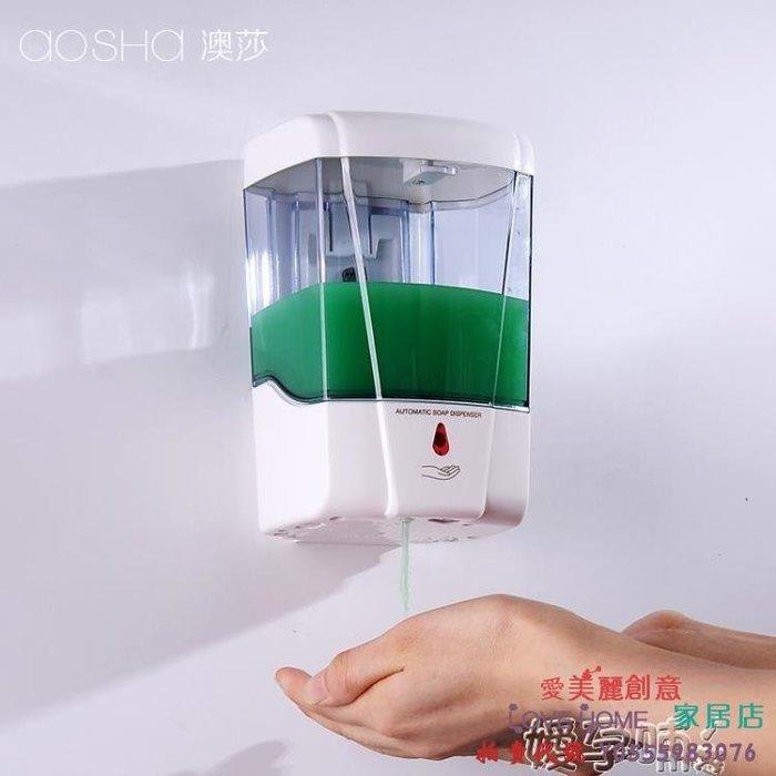 給皂機酒店浴室免打孔壁掛式全自動感應皂液器皂液盒洗手液機沐浴液盒  全館免運