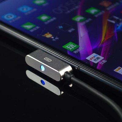 【鋁合金】磁力充電線 LED 電源燈 快速充電 SONY ZU Z1 Z2 Z1C Z2a Z3 傳輸線 磁力線皆可共用
