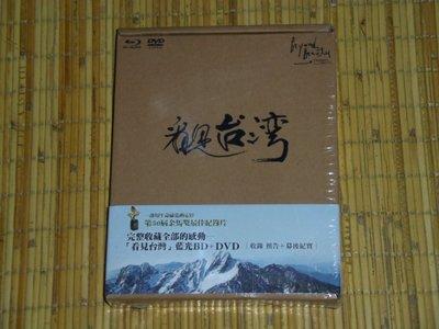 齊柏林-看見台灣BD+DVD-第50屆金馬獎最佳紀錄片-將台灣以一種你從未見過的角度與姿態呈現在大銀幕上-全新未拆