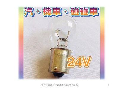 直流24V 單芯方向燈 25W 汽車 機車 大客車 碰碰車用 燈泡 傳統燈泡 鎢絲燈泡