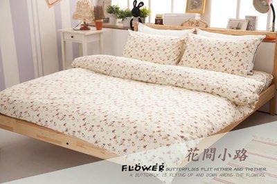『伊柔寢飾』 ☆*【日式鄉村風-花間小路】100%精梳棉.雙人加大床包+兩用被套四件組