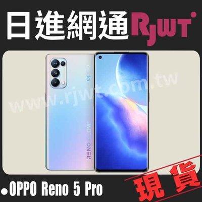[日進網通微風店]OPPO Reno 5 PRO 12G+256G 6.55吋 手機空機下殺15890元~可搭門號更省