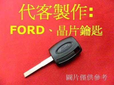 FORD,FOCUS,imax,MAZDA 馬2 馬3 馬5 馬6 汽車遙控 晶片鑰匙 遺失 代客製作 拷貝鑰匙