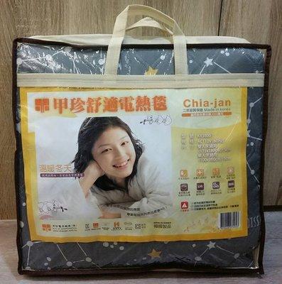 匯盈一館~韓國甲珍電毯KR-3800雙...