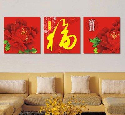 『無框畫』㊕{富貴}現代簡約沙發背景牆臥室挂畫客廳裝飾畫(30*30cm)X3【厚度0.9cm】三聯畫MYLLO3