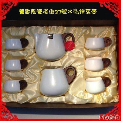 鶯歌陶瓷老街37號*弘祥茗壺*白居易禮盒組*台灣宜龍(壺+海+6杯)送禮盒
