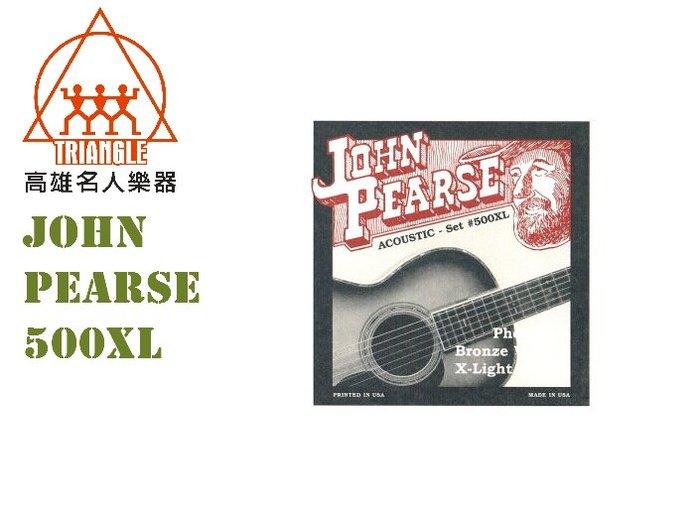 【名人樂器】John Pearse 美製民謠吉他弦 磷青銅 500XL (10-47) 吉他弦