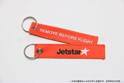 日本 捷星航空 Jetstar 起飛前摘除 鑰匙圈 Remove Before flight 橘色