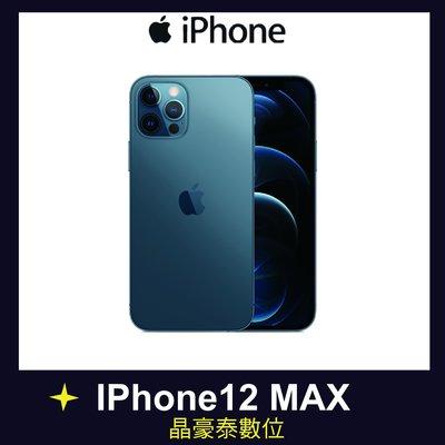 蘋果 i12 iPhone 12 PRO MAX 256GB 藍色 6.7吋 5G 防水防塵 台南晶豪野