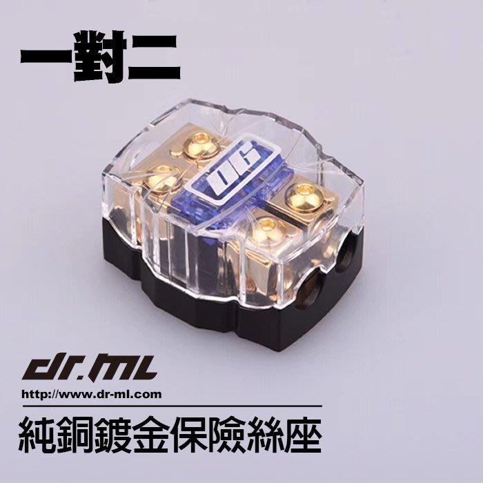 【純銅鍍金】一對二保險絲座 電源線 接地線 強化線組 汽車音響 擴大機 喇叭 重低音 高音 Y型端子 O型端子