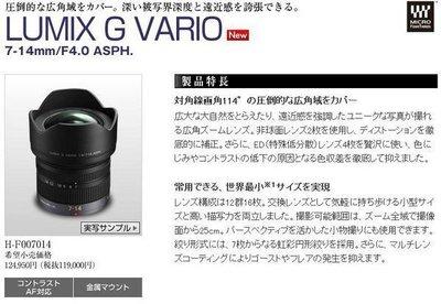 【柯達行】Panasonic LUMIX G VARIO 7-14mm F4.0 ASPH/平輸/店保/免運...A