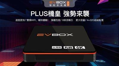 可議價特價【小樺資訊】免運含稅 EVBOX PLUS EVPAD 易播電視盒 八核雙頻WIFI