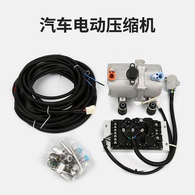小紅帽 汽車空調制冷改裝電動壓縮機24v控制器駐車貨車直流變頻冷氣泵12v
