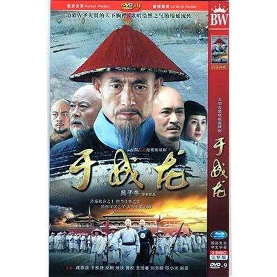 古裝歷史電視劇于成龍DVD光盤碟片完整版成泰燊王雅捷歡 精美盒裝