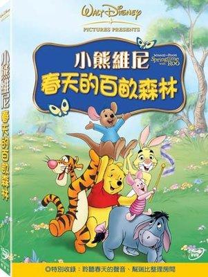 [DVD] - 小熊維尼:春天的百畝森林 Winnie The Pooh: Springtime Wi ( 得利正版 )