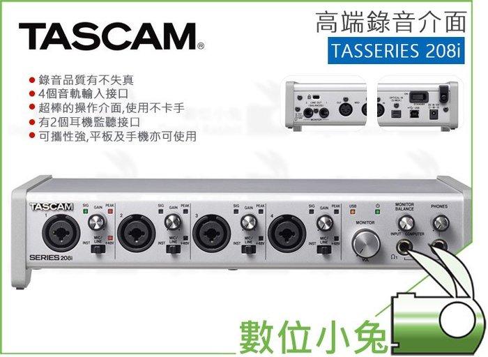 數位小兔【TASCAM 208I 錄音介面】收音 input 錄音室 監聽 不失真 output DAW 公司貨