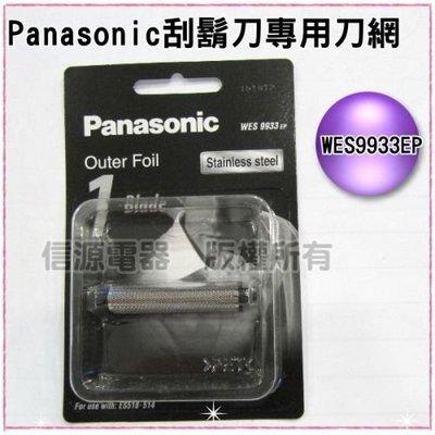 [可超取] Panasonic國際牌刮鬍刀刀網WES9933EP適用機型:ES-512/514/518(信源)