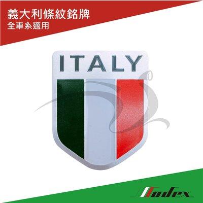 【MODEX】VESPA 偉士牌 原廠義大利條紋銘牌 全車系適用