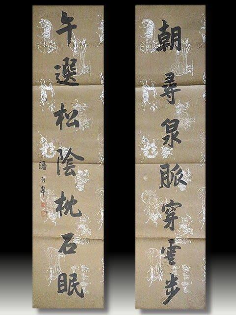 【 金王記拍寶網 】S117 甘肅省省長 翰林 中國近代書法家 潘齡皋 款 手繪書法對聯 罕見稀少~