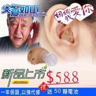 母親節活動 超輕量 助聽 耳穴式集音器 輔聽器 擴音耳機 (非醫療助聽器) 加送電池 50+50顆送完止!!