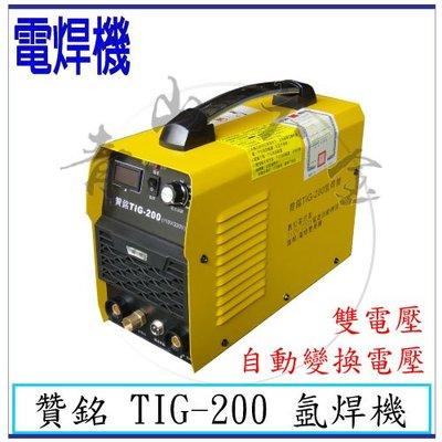 『青山六金』現貨 附發票 贊銘 TIG-200 氬焊機 自動變換電壓 變頻氬焊機 CO2焊機 焊條 電離子切割器 電焊機