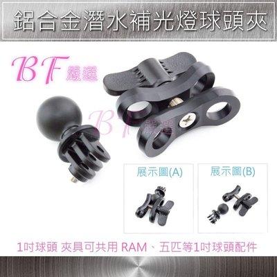 【BuyFun】GOPRO HERO/SJ4000 WIFI/SJ5000 球頭 圓形 蝴蝶扣 夾具 黑色 RAM支架