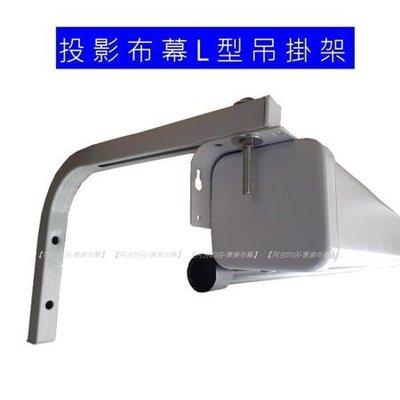 【阿吉的店-投影布幕專賣】一對L型吊架投影布幕延伸吊掛用/有掛勾/承重50KG/200吋以下皆適用