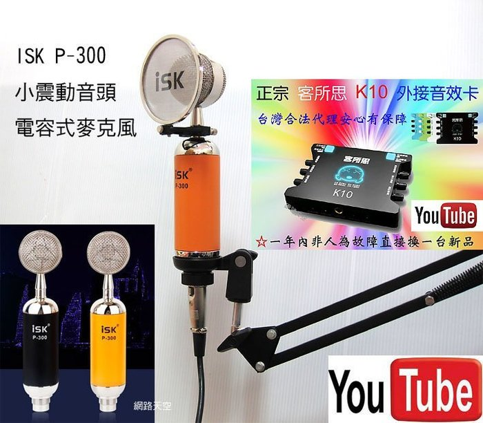rc第1號套餐之2c: isk P-300 + NB-35懸臂支架 +K10 音效卡送166種音效軟體 網路天空